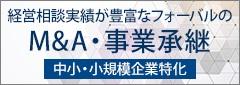 フォーバル M&A・事業承継